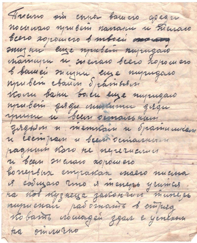 Письмо Керасирова2